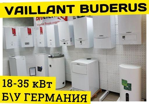 15 Моделей КОТЕЛ Газовый VAILLANT T5 T6 T7 T8 AWB Buderus Top Pro Line