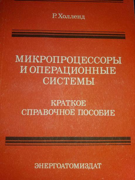 Справочник Холленд Микропроцессоры и операционные системы ассемблер