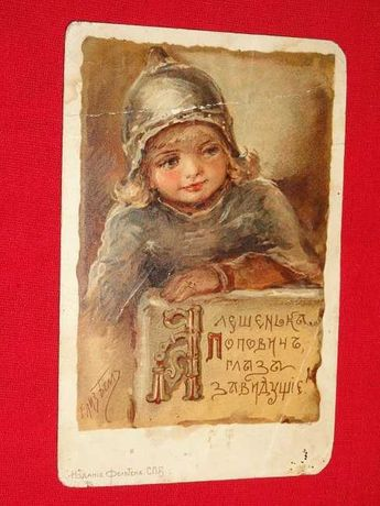 Старі листівки 3шт.