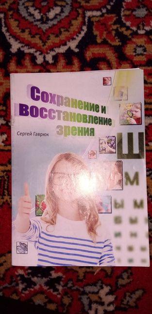 """Книга """" Сохранение и востоновление зрения """""""