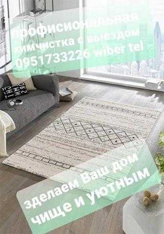 Хімчистка диванів, матраців, килимів.Київ та область до 40 км