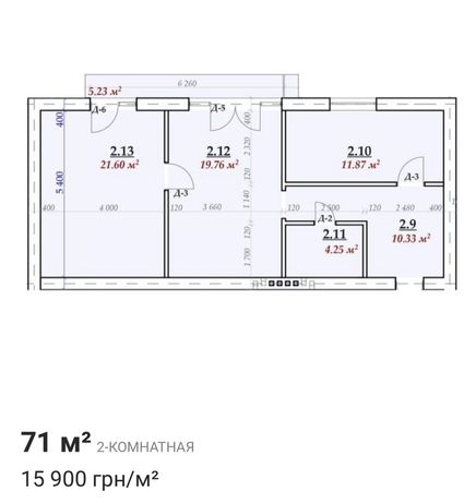 ЖК «Сучасний» продаж двокімнатної квартири