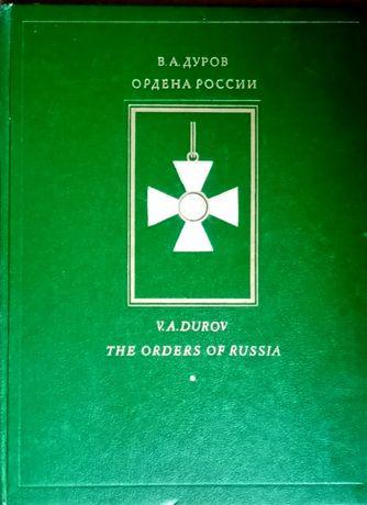 Ордена России - Книга В. А. Дуров.