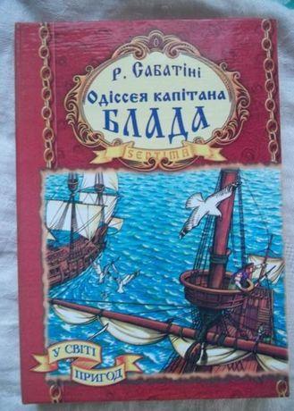 Рафаель Сабатіні. Одіссея капітана Блада