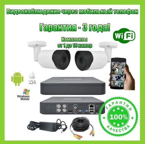 Видеонаблюдение комплект камер FullHD 2МР от 1до16шт.Гарантия 3 Года!