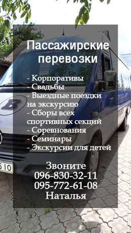 Пассажирские перевозки на Заказ