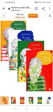 """Серія книжок: """"Кава з кардамоном"""" Йоанна Яґело."""
