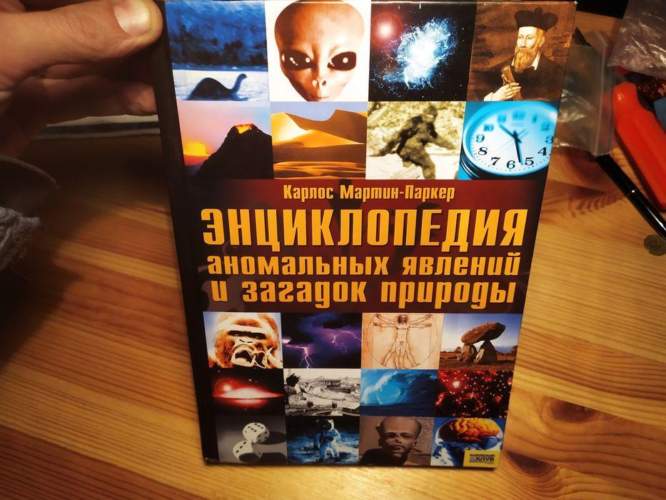 Энциклопедия аномальных явлений и загадок природы Харьков - изображение 1