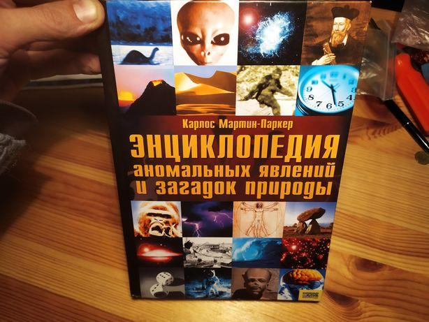 Энциклопедия аномальных явлений и загадок природы