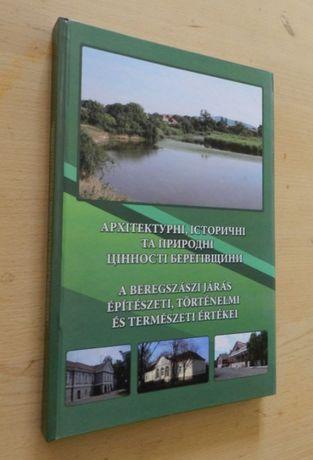 Архітектурні, історичні та природні цінності Берегівщини