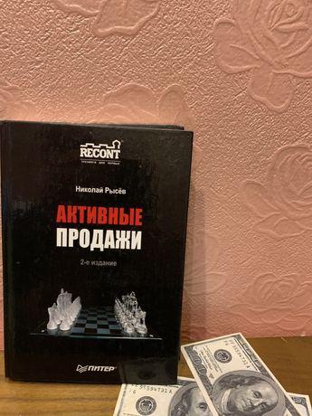 Активные продажи николай Рысев