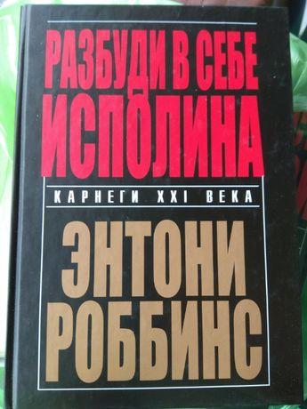 Книга Разбуди в себе исполина - Энтони Роббинс