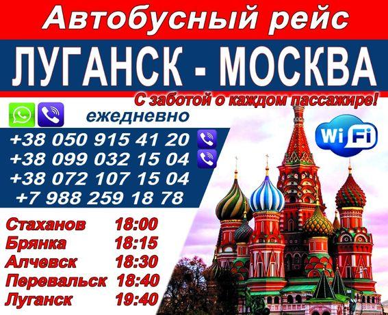 Экспресс Стаханов-Луганск-Москва, автобус в Москву