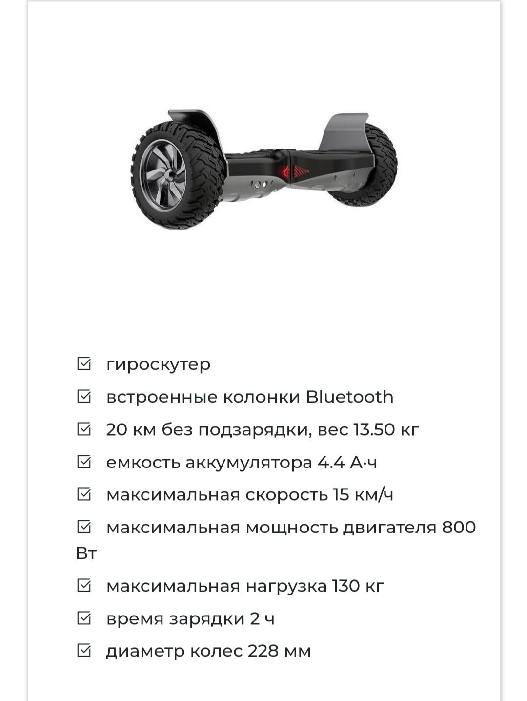Smart Balance 9 Off-road