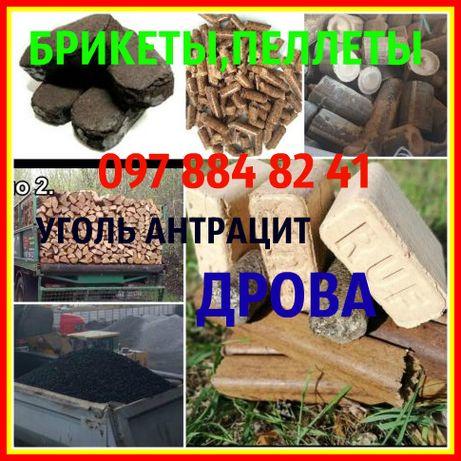 Дрова колотые,уголь антрацит,топливные брикеты,опилка дерева.Одесса