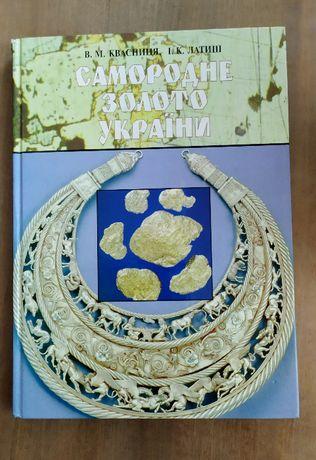 Самородне золото України