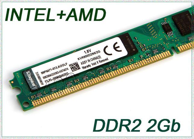 Память DDR-2 (2Gb) для РС интел,amd