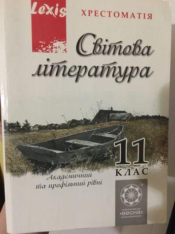 Хрестоматія світова література, 11 клас