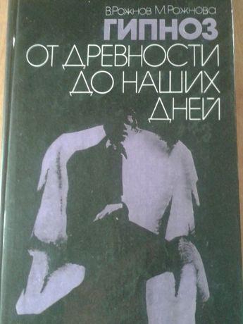 Книга о гипнозе .История и наши дни.теория и практика.