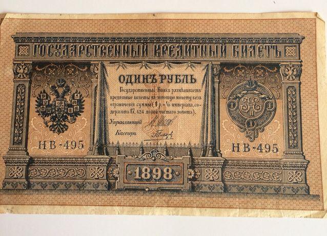 Царский государственный кредитный билет. Один рубль 1898 год.