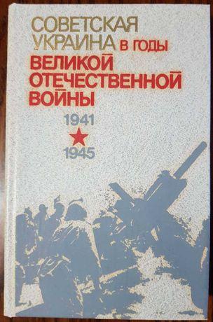 """Книга """"Советская Украина в годы Великой Отечественной войны"""" в 3 т."""