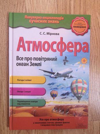 """Енциклопедія сучасних знань """"Атмосфера"""""""