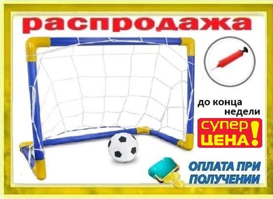 Футбольный набор. Мяч для футбола. Футбольные ворота. Насос. Сетка.