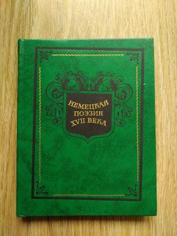 Немецкая поэзия 17 века (XVII века) в переводах Льва Гинзбурга 1976 г.