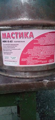 Продам мастику МБК-Х-65 Покрівельну