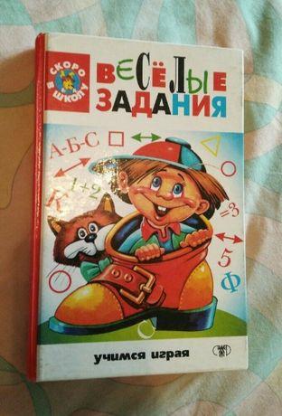 Книга весёлые задания скоро в школу учимся играя