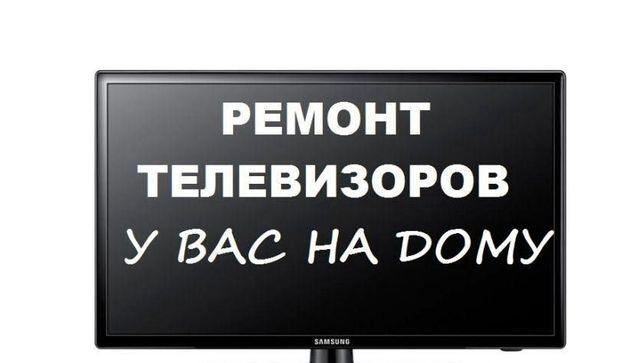 Ремонт телевизоров и Smart Tv. Выезд по городу Днепр! Мастер на дом!
