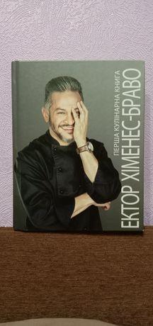 Книга Эктора Хименес-Браво