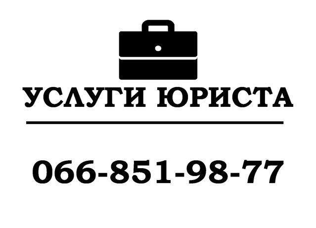 Юридические услуги Юрист Адвокат