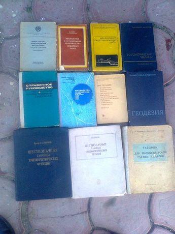 Книги по стоительству и геодезии