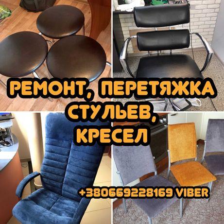 Ремонт перетяжка реставрация стульев, компьютерных кресел, мебели