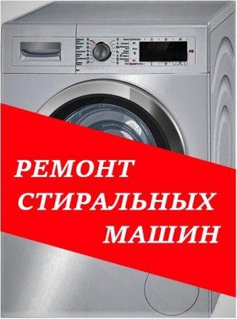 Ремонт стиральных машин выезд мастера на дом.