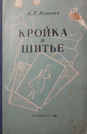 Книга К. П. Маврина. Кройка и шитьё. 1957 года изд.
