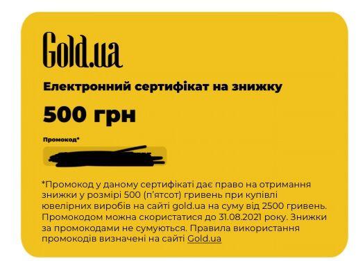 Сертификат на 500 грн в gold.ua