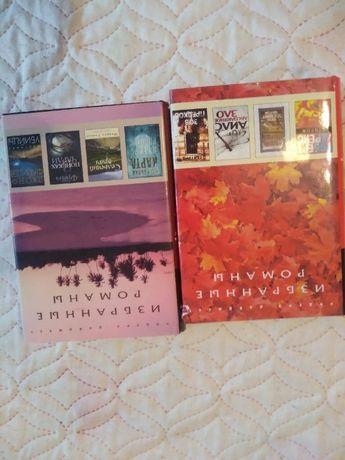 Продам книги (Избранные романы, детские)