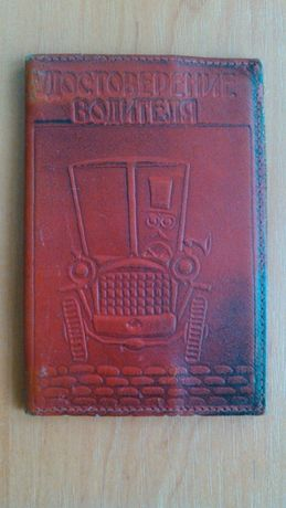 Обложки и удостоверения СССР