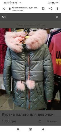 Зимнее пальто на девочку р. 158. Зимове пальто. Пальто зима на девочку