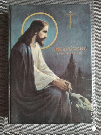 Продам детскую Библию с цветными иллюстрациями.