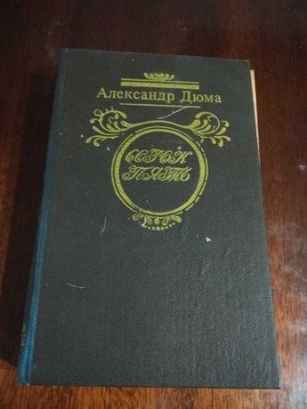 Книги Александр Дюма. Сорок пять