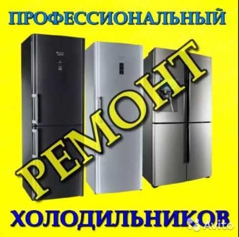 Ремонт холодильников, кондиционеров, стиральных машин