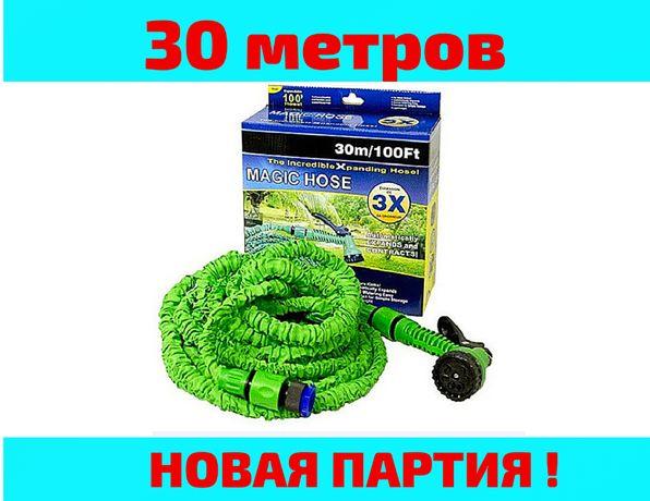 Садовый растягивающийся шланг для полива Xhose \ X-Hose
