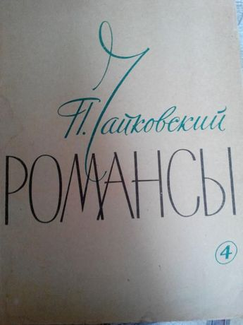Продам збірк нот Романси П. Чайковський
