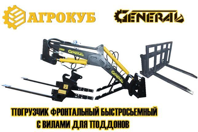 GENERAL 2000 Быстросъемный погрузчик КУН с вилами для поддонов на МТЗ