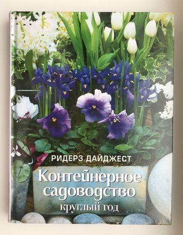 Книга Контейнерное садоводство круглый год энциклопедия садовода дача
