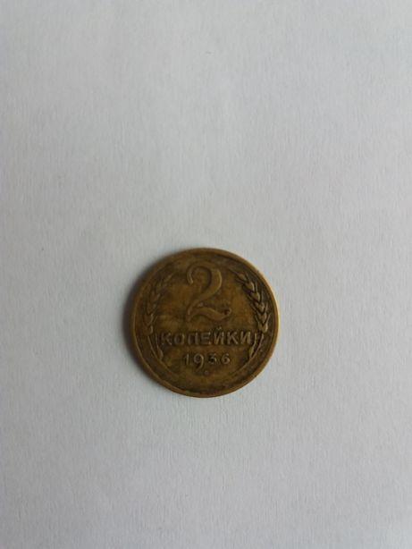 Монета 2 коп. СССР 1936 год.