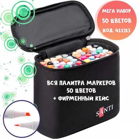 "Набор маркеров Санти 50шт ""SANTI sketch"" в пенале, Artmamazin"